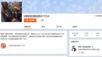United - weibo